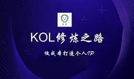 【奕珍网络】KOL修炼之路:低成本打造个人IP(每周三晚)