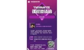 北京外国语大学国际商学院教师分享-南京5月MBA公开课《资本运营》免费试听