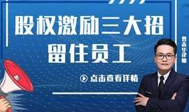 《股权激励三大招留住员工》股权小班课
