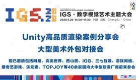 IGS·数字视觉艺术主题大会(大型美术外包对接会)