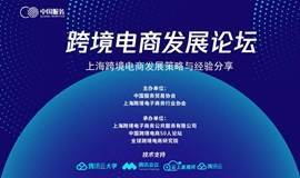 跨境电商发展论坛-上海专场