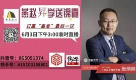 我的大学我做主  樊登读书唐山丰润服务中心线下活动