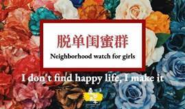 【上海】脱单闺蜜群招募