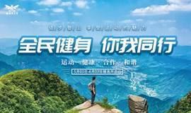 登山挑战·突破自我系列活动