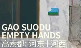 高索都:河东 | 河西 Gao Suodu: Empty Hands【拾萬空间】