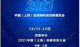 2021中国创新创投大会|2021中国互联网科技创新展览会