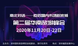 第二届华南旅游峰会●南北大对话