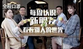 A伙伴杭州:每周认识新朋友,看看别人的世界