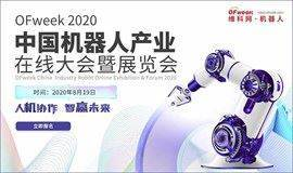 机器人产业大会
