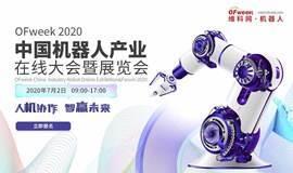 2020 中国机器人产业在线大会暨展览会