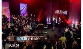 张维为《这就是中国》节目观众招募【5月31日周日场】