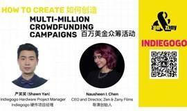 如何创造百万美金众筹活动 How to Create Multi-Million Crowdfunding Campaigns
