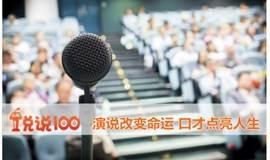 公众演说 职场口才 演讲主题沙龙活动