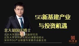 5G新基建产业与投资机遇