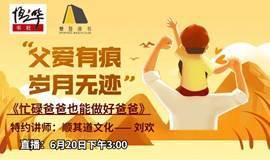 《忙碌爸爸也能做好爸爸》 樊登读书唐山丰润服务中心线下活动