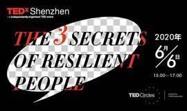 TEDxShenzhen | TED Circles Vol.5 如何锻炼韧性 - 活动报名