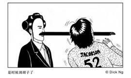 漫画家Dick Ng 分享会:这次我们不讲灵感,讲讲积累