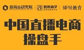 【中国直播电商操盘手】抖音短视频直播解读(实战方法)价值千万的直播带货(招商体系)