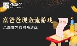 【限时免费活动】伯骏汇-富爸爸现金流游戏  8月周二和周六场次 职业投资人参与