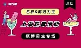 周六晚上【上海线下】引力脱单派对 |硕博男生专场「名校&海归为主」|我想和你一起消磨时光到宇宙尽头