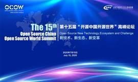 """2020(第十五届)2020""""开源中国开源世界""""高峰论坛"""