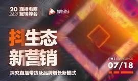 蝉妈妈2020线下直播电商营销峰会――广州站