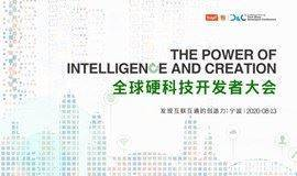 2020全球硬科技开发者大会(宁波)