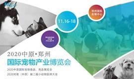 2020中原•郑州国际宠物产业博览会