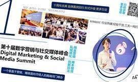 """2020年第十届数字营销与社交媒体峰会——市场人的聚会""""精准营销,降本增效,私域转化,创新玩法"""""""