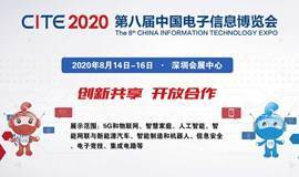 第八届中国电子信息博览会(CITE2020)