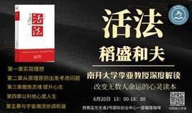 津门读书会6月20日由南开大学李亚教授深度解读稻盛和夫著作《活法》