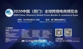 2020中国(厦门)全球跨境电商博览会