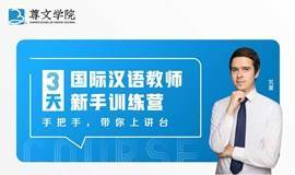 【11月最新】3天手把手带你0基础转行/成为对外汉语老师,教外国人中文!