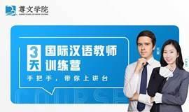 【10月最新】3天手把手带你0基础转行/成为对外汉语老师,教外国人中文!
