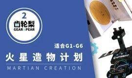 暑期创客G1-G6年级丨火星探索造物计划