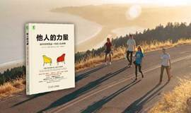新安樊登读书活动报名 | 6月18日(周四)《他人的力量》读书分享交流活动!