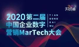 2020第二届中国企业数字营销MarTech大会