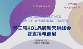 第三届KOL品牌新营销峰会暨直播电商展