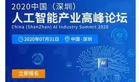 人工智能产业高峰论坛