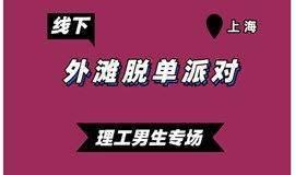 【上海线下】脱单派对|理工男生专场「名校&海归为主」8月16日|你是被遗留在深海的星辰,我想揉碎所有的浪漫给你