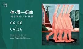 FREE计划丨胡水樑个展「体·质——衍生」公众开放中