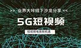 疫情过后草根创业者如何0投资抓住5G短视频红利期?核心合伙人招募中【限10人】第三场线下沙龙