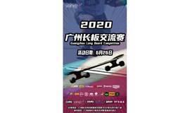 626广州长板交流赛