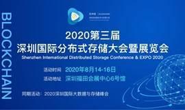 2020第三届深圳分布式存储与区块链行业大会