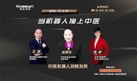 """【理实健道】""""KOL三人行"""" 当机器人撞上中医"""