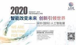 深圳(国际)人工智能展