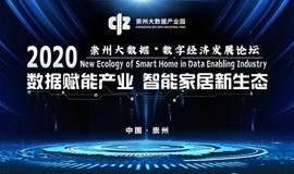 数据赋能产业 智能家居新生态专场活动