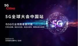 第二届5G全球大会(中国站)