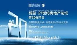 博鳌21世纪房地产论坛第20届年会