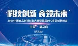 2020中国食品创新创业大赛暨首届DTC食品创新峰会——武汉站